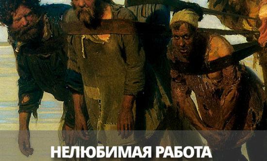 nelyubimaya-rabota-kredity-prednaznachenie