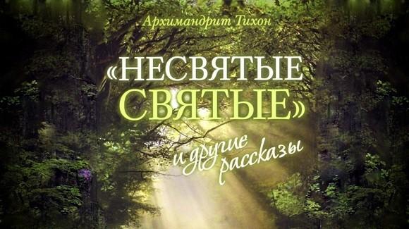Слушать онлайн бесплатно книгу несвятые святые