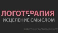krasnov.tvlogoterapiya