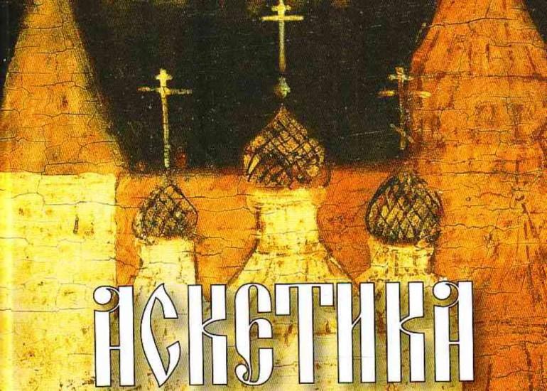 Пестов современная практика православного благочестия скачать книгу