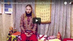 krasnov.tv/missiya-levshunov/